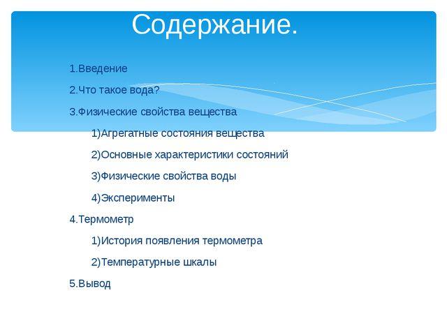 1.Введение 2.Что такое вода? 3.Физические свойства вещества 1)Агрегатные сос...