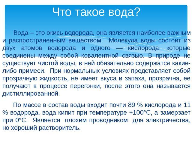 Вода – это окись водорода, она является наиболее важным и распространенным в...