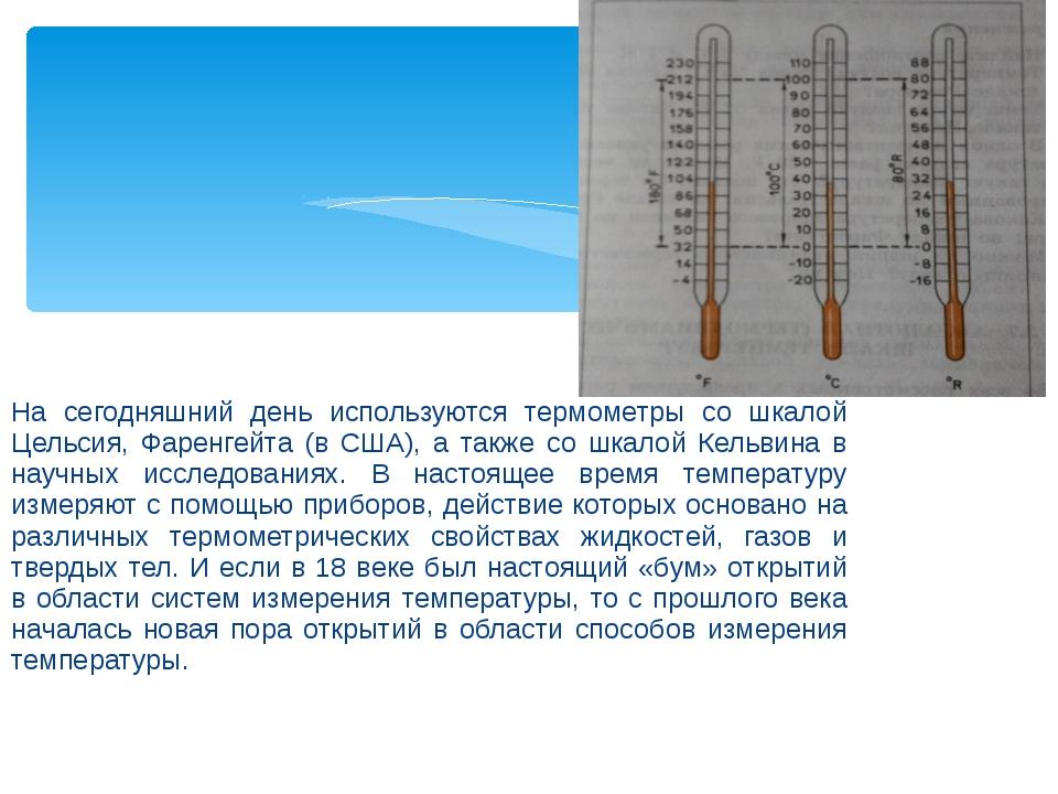 На сегодняшний день используются термометры со шкалой Цельсия, Фаренгейта (в...