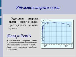 Удельная энергия связи Удельная энергия связи – энергия связи, приходящаяся н