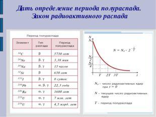 Дать определение периода полураспада. Закон радиоактивного распада