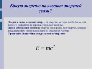 Какую энергию называют энергией связи? Энергия связи атомных ядер – та энерги