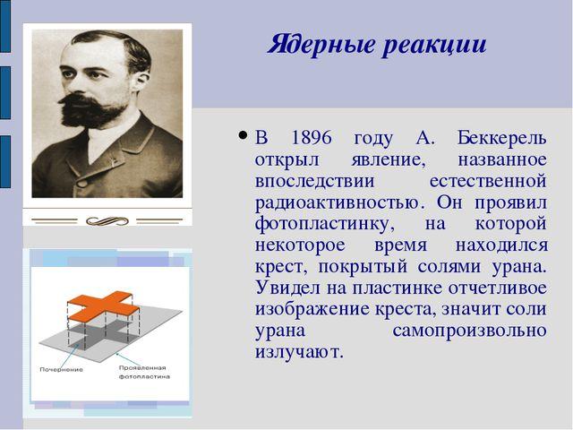 Ядерные реакции В 1896 году А. Беккерель открыл явление, названное впоследств...
