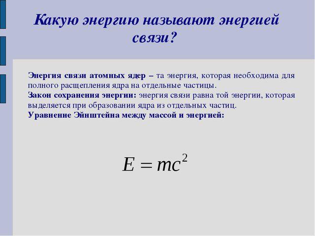 Какую энергию называют энергией связи? Энергия связи атомных ядер – та энерги...