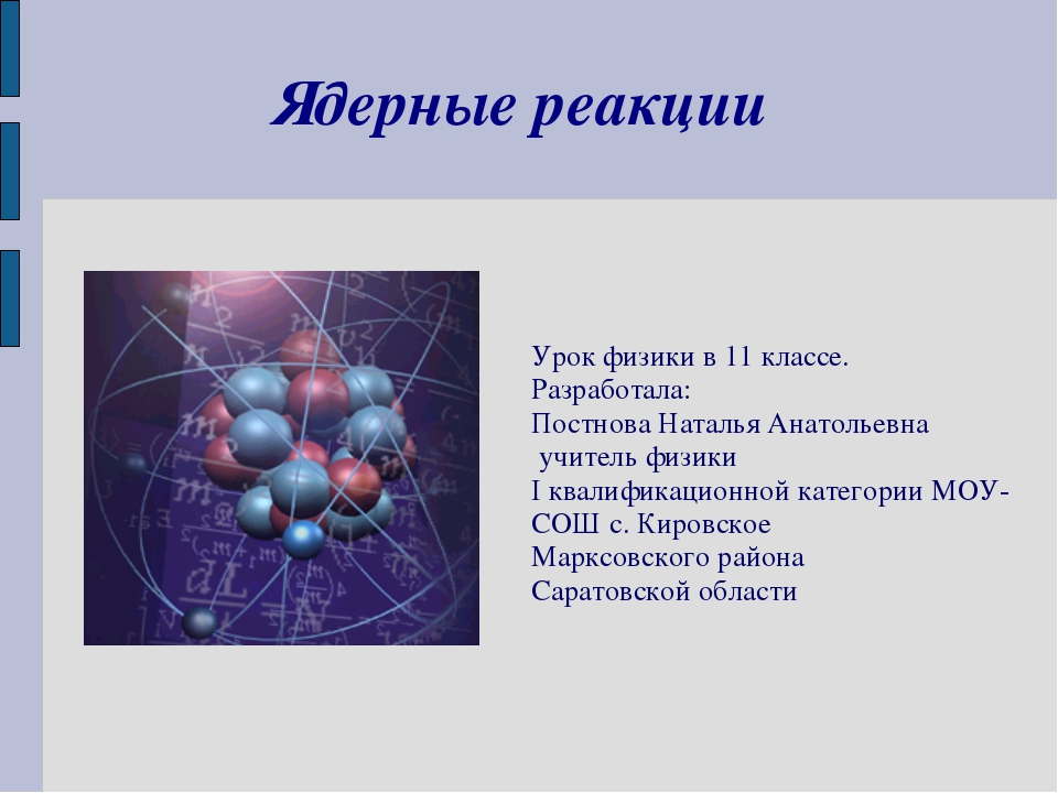 Ядерные реакции Урок физики в 11 классе. Разработала: Постнова Наталья Анатол...