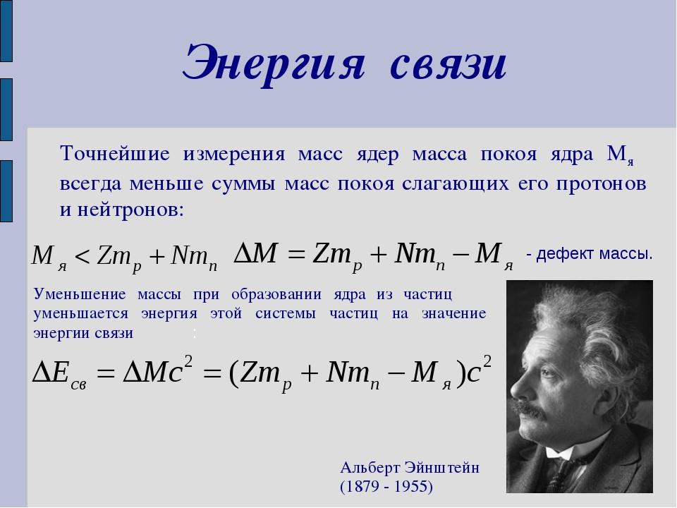 Точнейшие измерения масс ядер масса покоя ядра Мя всегда меньше суммы масс по...