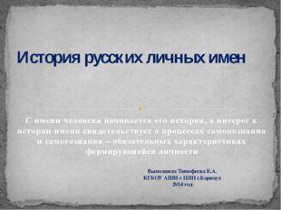 С имени человека начинается его история, а интерес к истории имени свидетельс