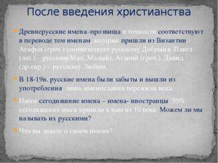 Древнерусские имена–прозвища в точности соответствуют в переводе тем именам,