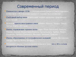 Начинается с января 1918г. с опубликования Декрета Совета народных комиссаров