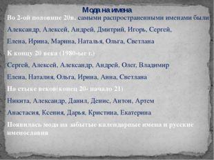 Во 2-ой половине 20в. самыми распространенными именами были Александр, Алексе