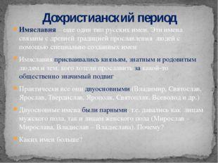 Имяславия – еще один тип русских имен. Эти имена связаны с древней традицией