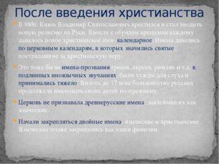 В 988г. Князь Владимир Святославович крестился и стал вводить новую религию н