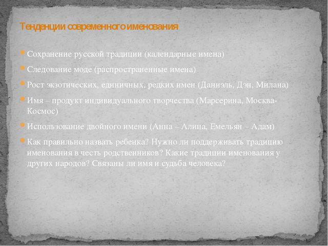 Сохранение русской традиции (календарные имена) Следование моде (распростране...