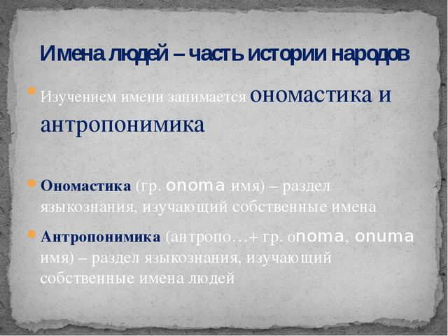Изучением имени занимается ономастика и антропонимика Ономастика (гр. onoma и...