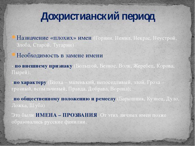 Назначение «плохих» имен (Горяин, Немил, Некрас, Неустрой, Злоба, Старой, Туг...