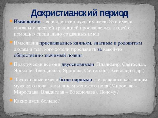 Имяславия – еще один тип русских имен. Эти имена связаны с древней традицией...