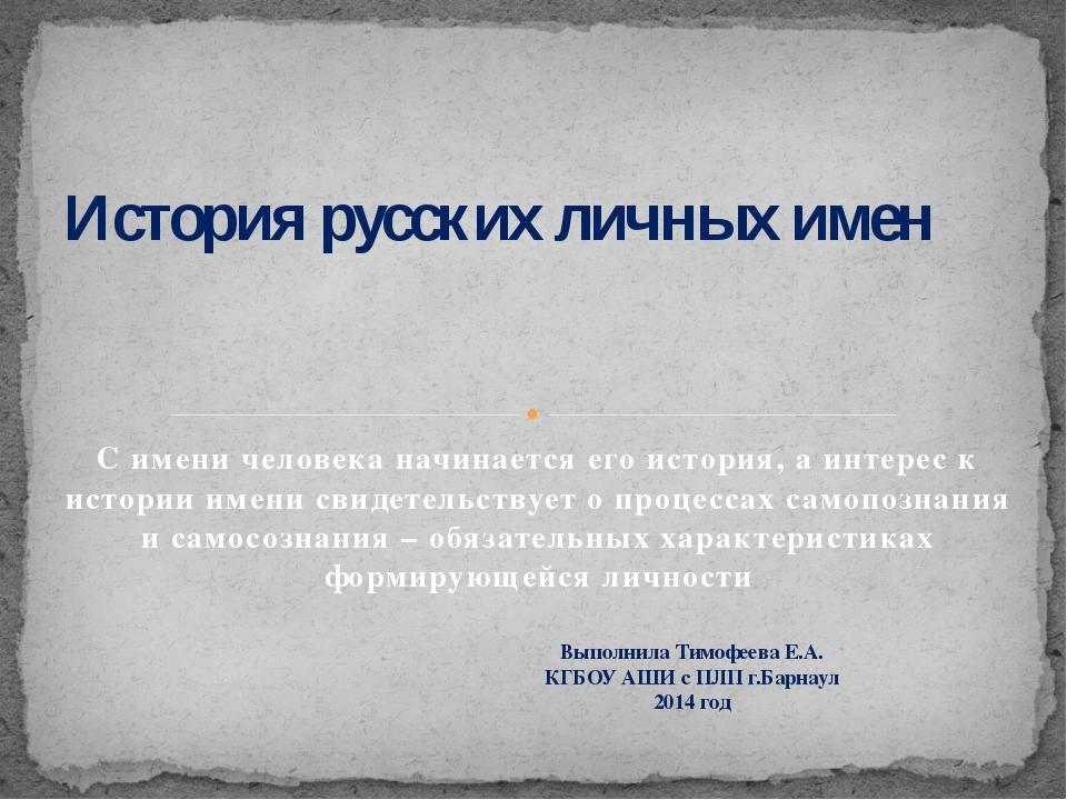 С имени человека начинается его история, а интерес к истории имени свидетельс...