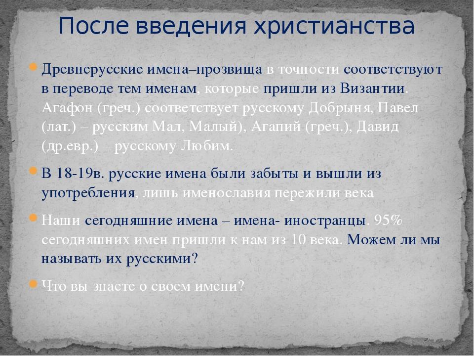 Древнерусские имена–прозвища в точности соответствуют в переводе тем именам,...
