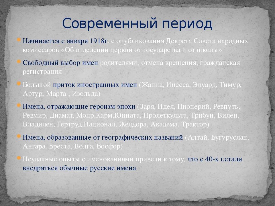 Начинается с января 1918г. с опубликования Декрета Совета народных комиссаров...