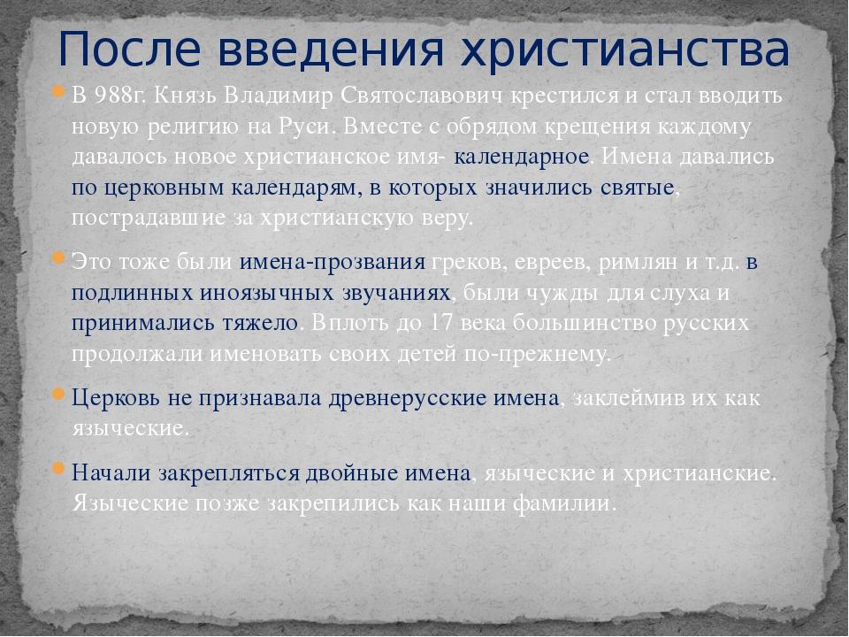 В 988г. Князь Владимир Святославович крестился и стал вводить новую религию н...