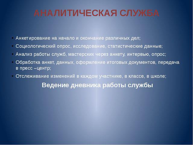 АНАЛИТИЧЕСКАЯ СЛУЖБА Анкетирование на начало и окончание различных дел; Социо...
