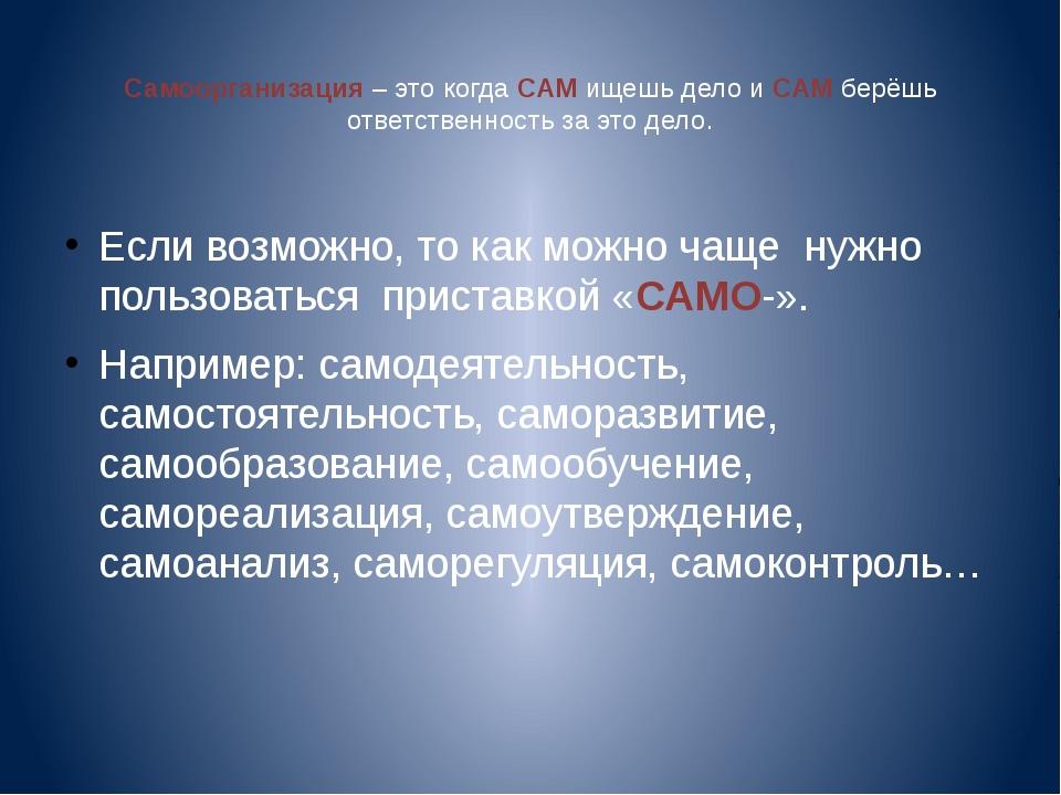 Самоорганизация – это когда САМ ищешь дело и САМ берёшь ответственность за э...