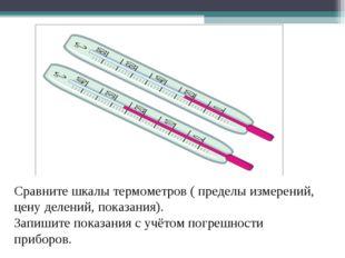 Сравните шкалы термометров ( пределы измерений, цену делений, показания). Зап