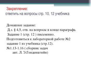 Закрепление: ответить на вопросы стр. 10, 12 учебника Домашнее задание: Д.з.