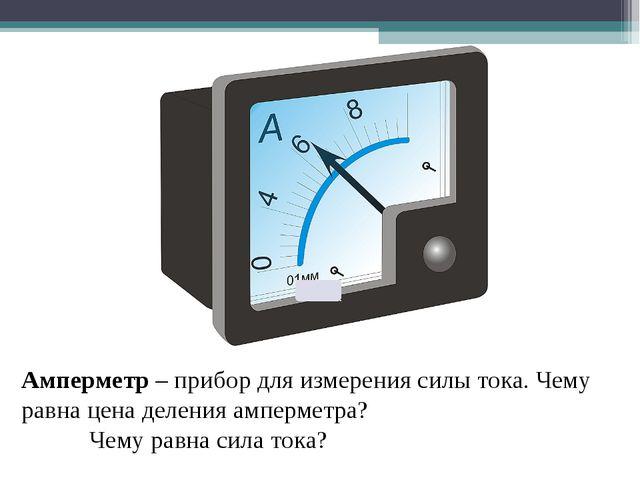 Амперметр – прибор для измерения силы тока. Чему равна цена деления амперметр...