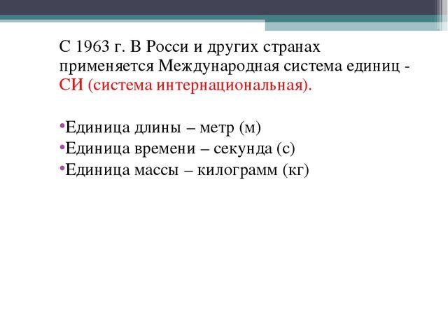 C 1963 г. В Росси и других странах применяется Международная система единиц -...