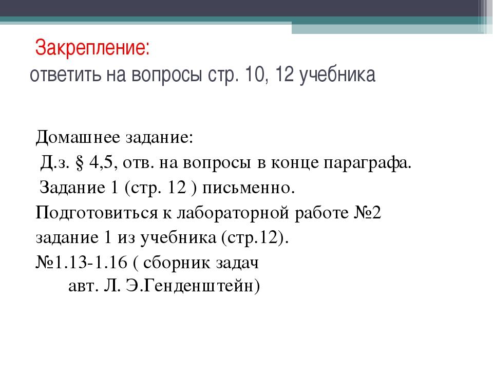 Закрепление: ответить на вопросы стр. 10, 12 учебника Домашнее задание: Д.з....