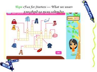 Игра «Fun for Starters — What we wear» кроссворд на тему «одежда»