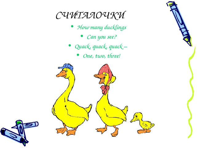 СЧИТАЛОЧКИ How many ducklings Can you see? Quack, quack, quack – One, two, th...