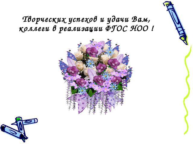 Творческих успехов и удачи Вам, коллеги в реализации ФГОС НОО !