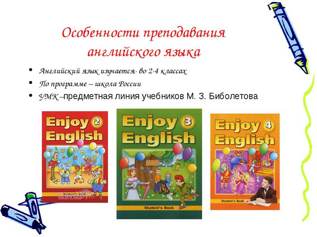 Особенности преподавания английского языка Английский язык изучается- во 2-4...