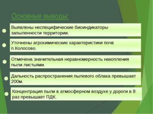 Основные выводы: Выявлены неспецифические биоиндикаторы запыленности территор