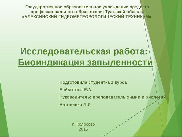 Подготовила студентка 1 курса Байматова Е.А. Руководитель: преподаватель хими...