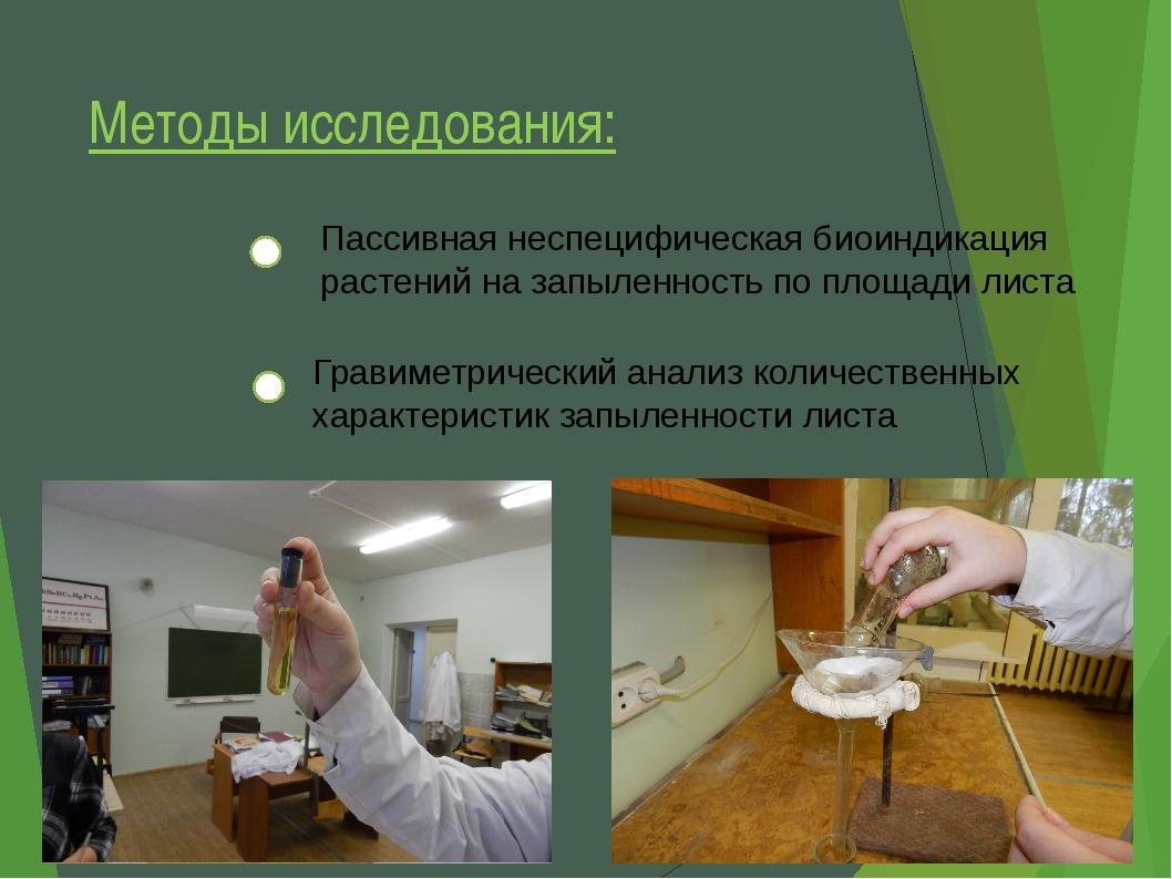 Методы исследования: Пассивная неспецифическая биоиндикация растений на запыл...