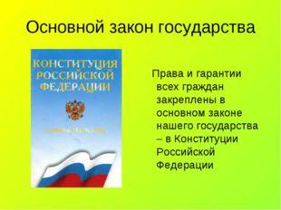 Основной закон государства Права и гарантии всех граждан закреплены в основно