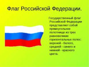 Флаг Российской Федерации. Государственный флаг Российской Федерации представ