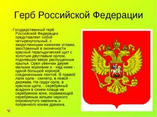 Герб Российской Федерации : Государственный герб Российской Федерации предста
