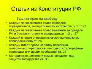Статьи из Конституции РФ Защита прав на свободу Каждый человек имеет право св