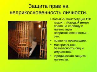 Защита прав на неприкосновенность личности. Статья 22 Конституции РФ гласит: