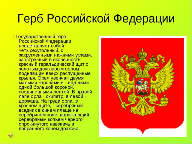 Герб Российской Федерации : Государственный герб Российской Федерации предста...