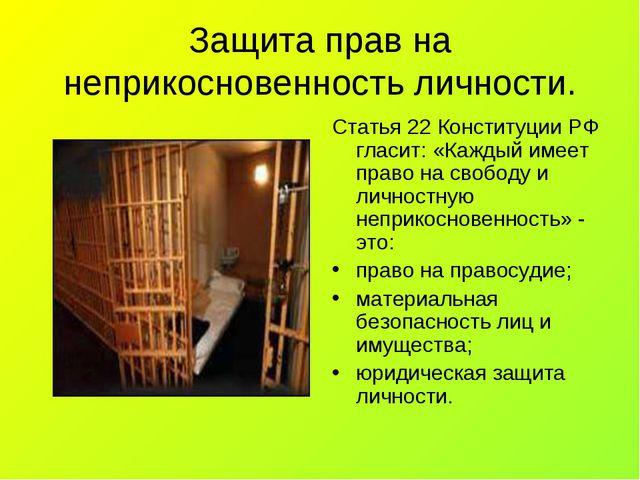 Защита прав на неприкосновенность личности. Статья 22 Конституции РФ гласит:...