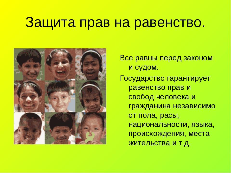 Защита прав на равенство. Все равны перед законом и судом. Государство гарант...