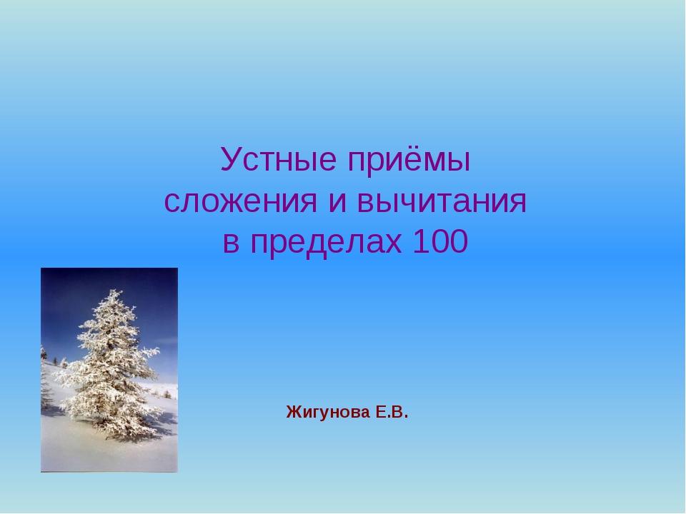Устные приёмы сложения и вычитания в пределах 100 Жигунова Е.В.