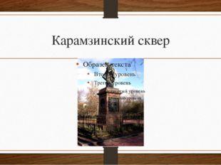 Карамзинский сквер