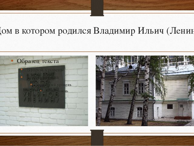 Дом в котором родился Владимир Ильич (Ленин)