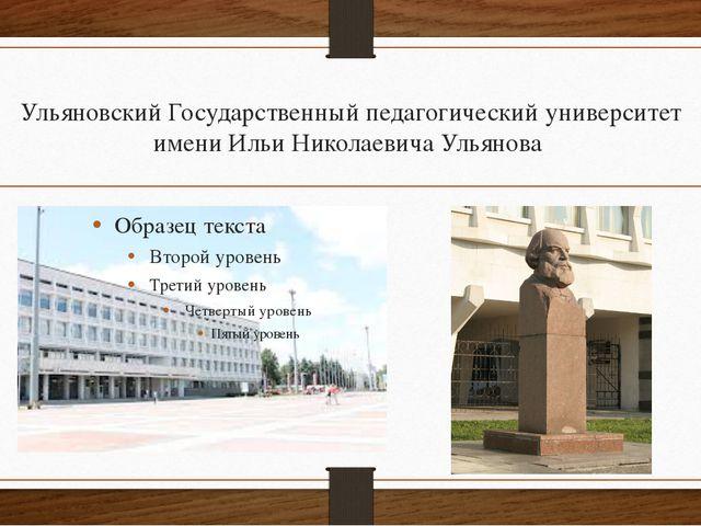 Ульяновский Государственный педагогический университет имени Ильи Николаевича...